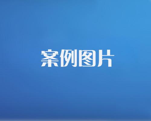 http://www.gysssb.cn/data/images/case/20171214101446_810.jpg