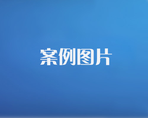 http://www.gysssb.cn/data/images/case/20171214101450_173.jpg
